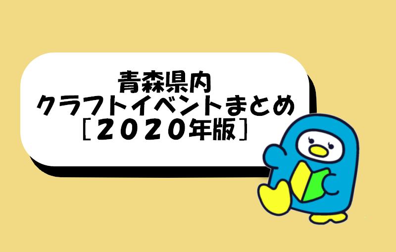 青森 イベント