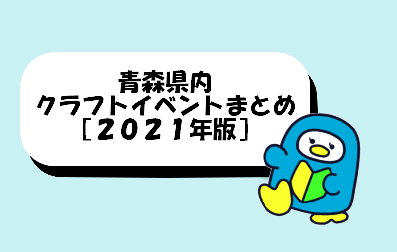 青森県内クラフトイベントまとめ2021年版